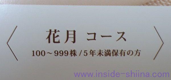 KDDI(9433)のカタログギフトは花月コース
