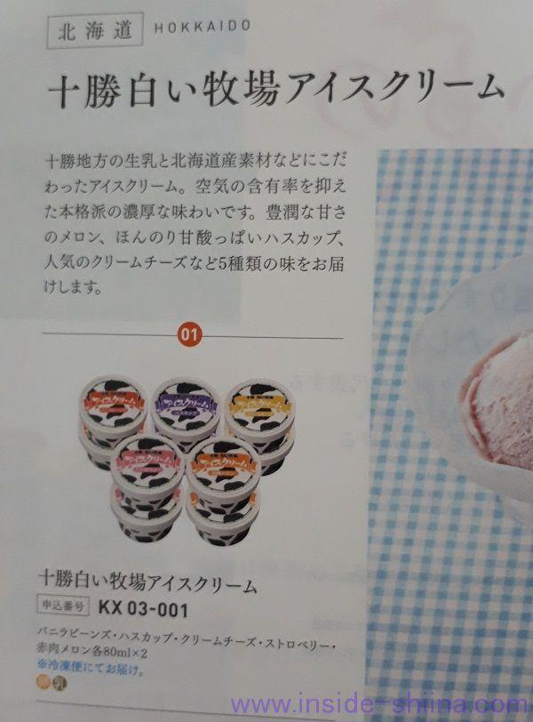 十勝白い牧場アイスクリーム