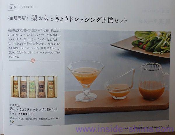 梨&らっきょうドレッシング3種