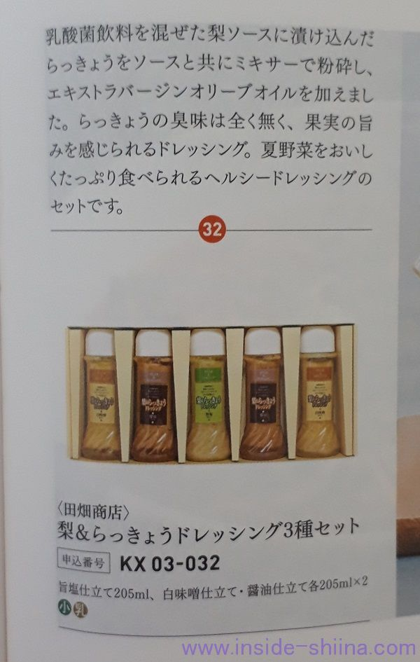 梨&らっきょうドレッシング3種セット詳細