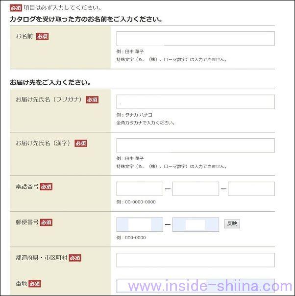 リンベルカタログ申込4