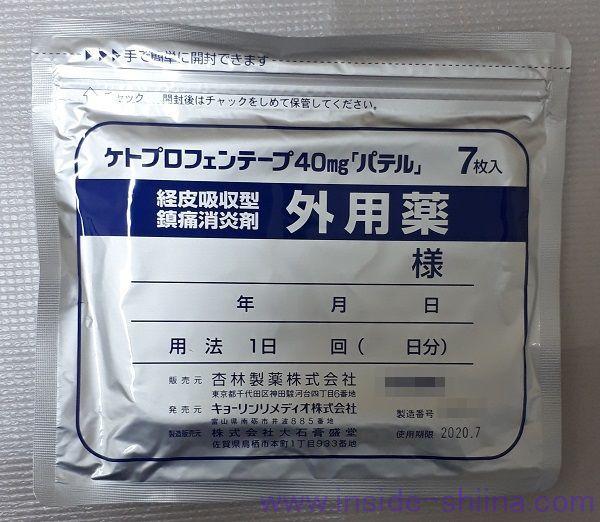ケトプロフェンテープ鎮痛消炎剤