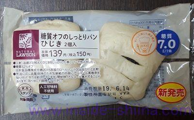 糖質オフのしっとりパンひじき2個入