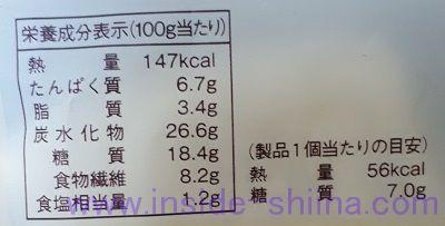 糖質オフのしっとりパンひじき2個入栄養成分表示