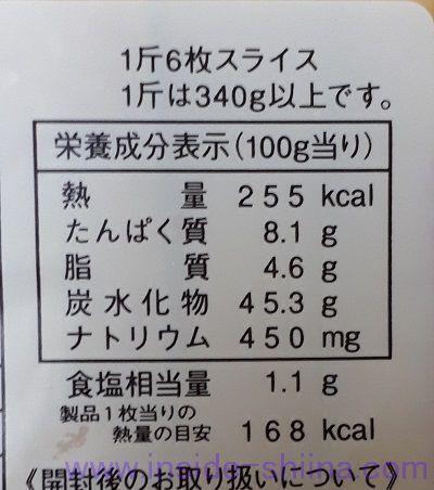 超芳醇6枚切り栄養成分表示