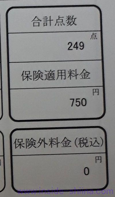 MRI検査後の診察料金
