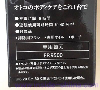 パナソニックボディトリマー「ER-GK60-W」簡易仕様