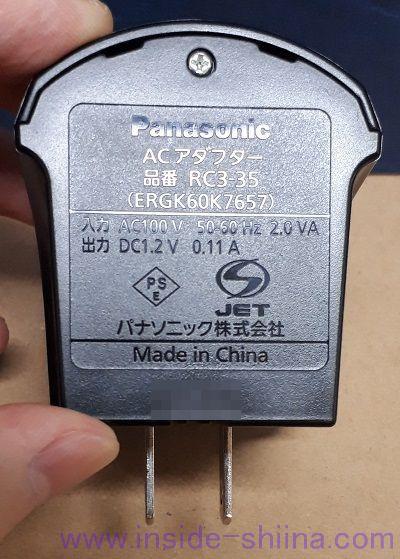 パナソニック「ER-GK60-W」ACアダプター底面