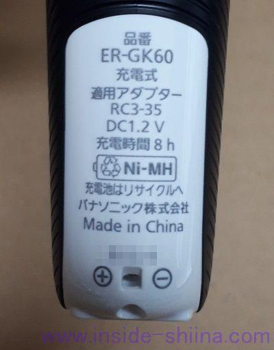 パナソニック「ER-GK60-W」本体裏面