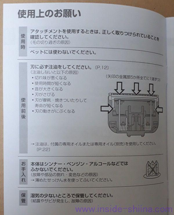 パナソニック「ER-GK60-W」刃に注油