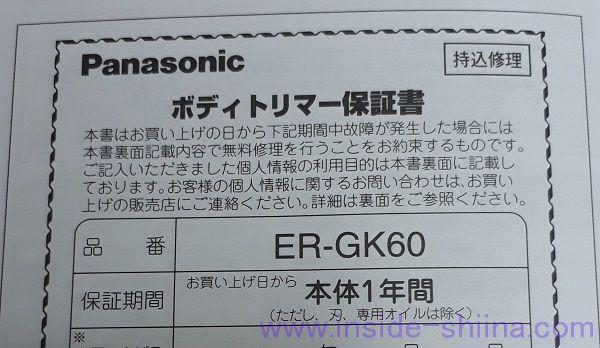 パナソニック「ER-GK60-W」保証期間