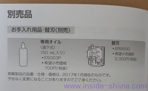 パナソニック「ER-GK60」替刃とオイル