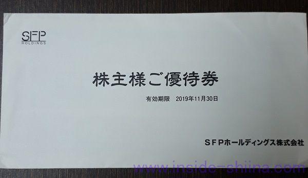 SFPホールディングス(3198)優待券(2019年5月到着分)
