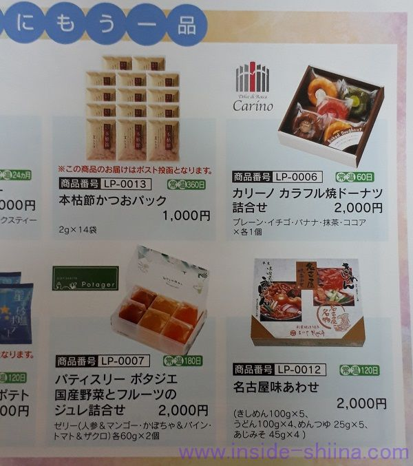 第一交通産業(9035)逸品倶楽部2000円商品