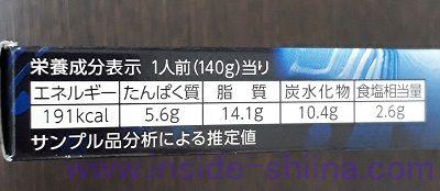 青の洞窟牛肉と7種の野菜のラグー栄養成分表示