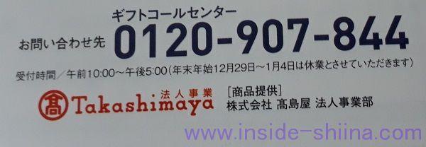 コラボス(3908)の株主優待は高島屋