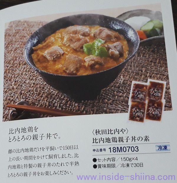 コラボス(3908)株主優待から比内地鶏親子丼の素