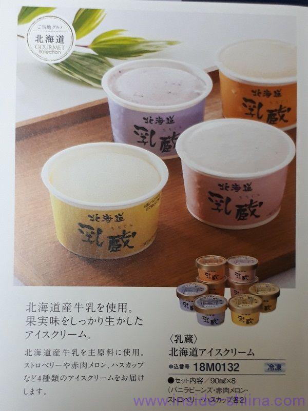 コラボス(3908)株主優待から乳蔵の「北海道アイスクリーム」