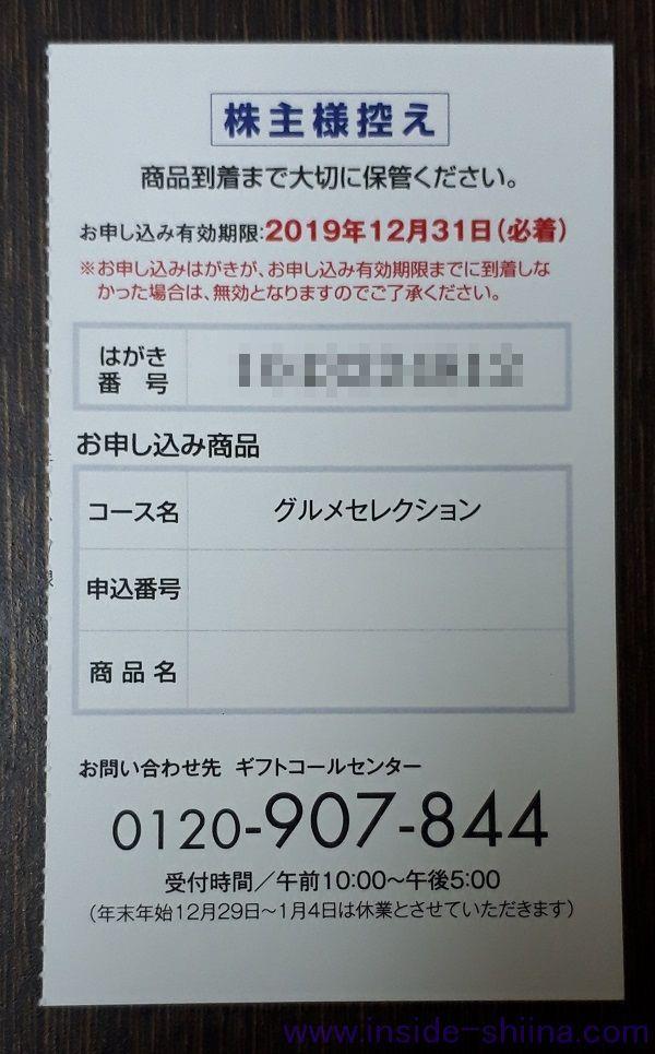 コラボス(3908)の株主優待申込期限