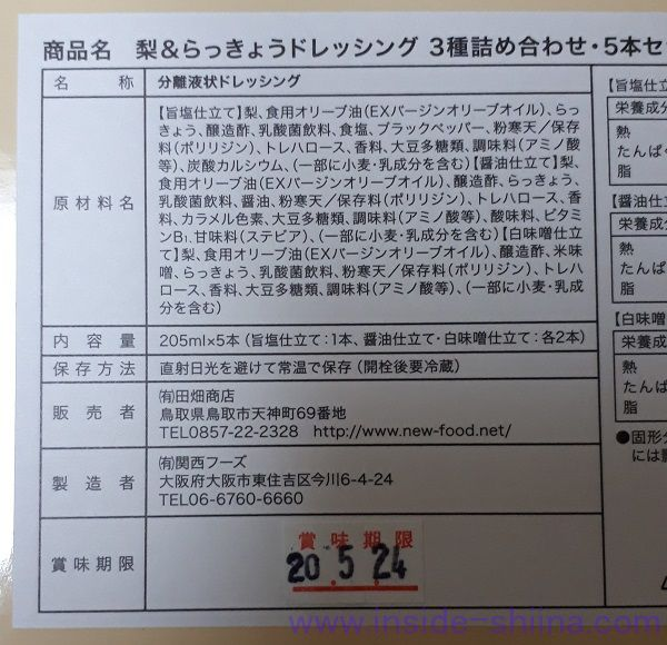 KDDI(9433)株主優待商品の賞味期限
