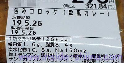 包みコロッケ(欧風カレー)栄養成分表示