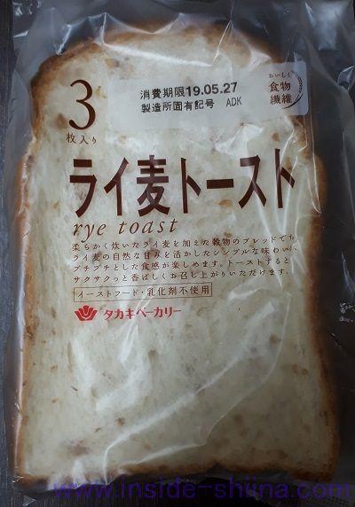 ライ麦トースト(タカキベーカリー)