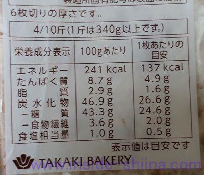 ライ麦トースト(タカキベーカリー)栄養成分表示
