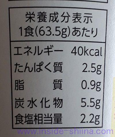なめこ(ファミマ)栄養成分表示