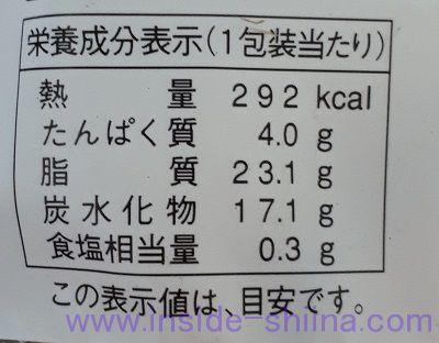 レアチーズパイシュー3種のベリー栄養成分表示