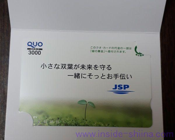 JSP(7942)の株主優待到着