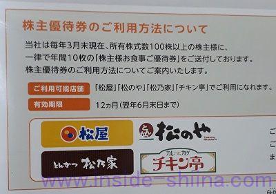 松屋フーズ(9887)株主優待の利用可能店舗と有効期限