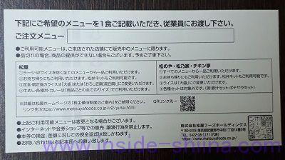 松屋フーズ(9887)、実店舗での利用方法
