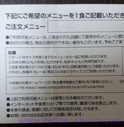 松屋フーズ(9887)松屋での利用