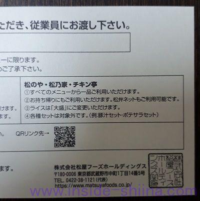 松屋フーズ(9887)松のやでの利用