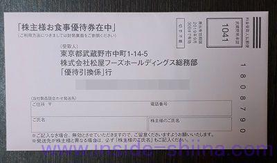 松屋フーズ(9887)その他の利用方法
