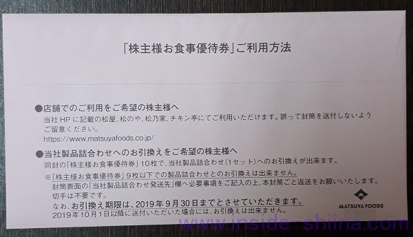松屋フーズ(9887)株主優待、他の利用方法裏面