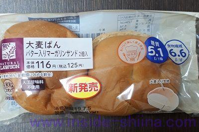 大麦ぱんバター入りマーガリンサンド2個入