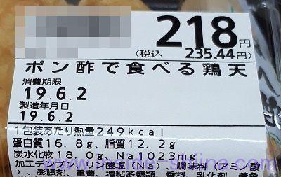 ポン酢で食べる鶏天栄養成分表示