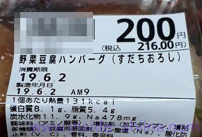 野菜豆腐ハンバーグ(すだちおろし)栄養成分表示