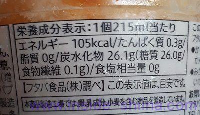 果肉たっぷり温州みかん氷(セブン)栄養成分表示