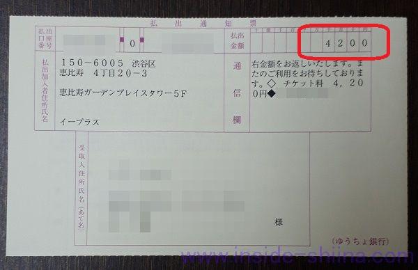 郵便振替払出証書の支払通知票