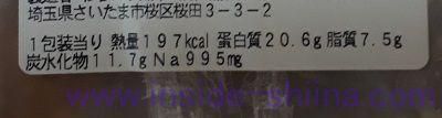 味しみ鶏大根(セブン)栄養成分表示
