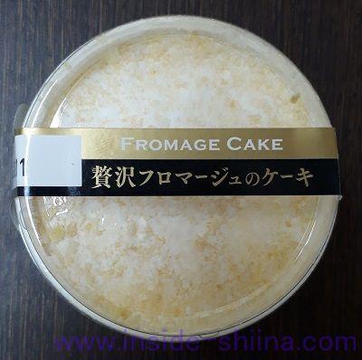 贅沢フロマージュのケーキ