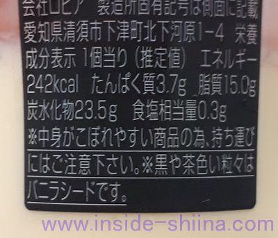 絹ごしプリンパフェ~桃~栄養成分表示
