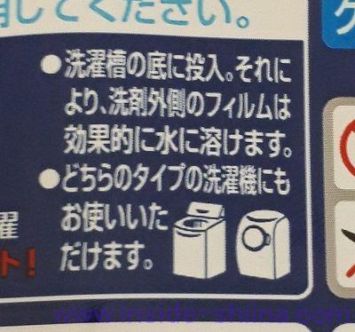 アリエール ジェルボール スポーツが使える洗濯機
