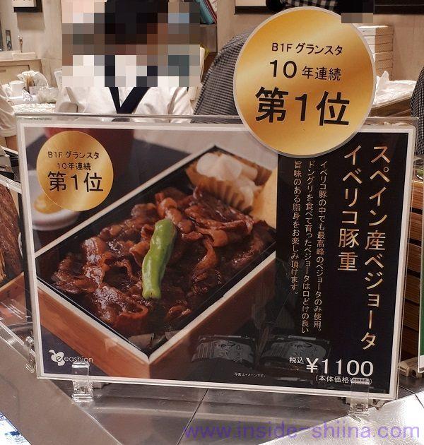 イーション「イベリコ豚重」弁当!東京駅での購入場所