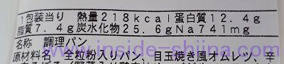 ガパオ風サンド(ファミマ)栄養成分表示