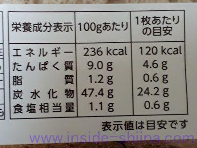 石窯全粒粉ブレッド(タカキベーカリー)栄養成分表示