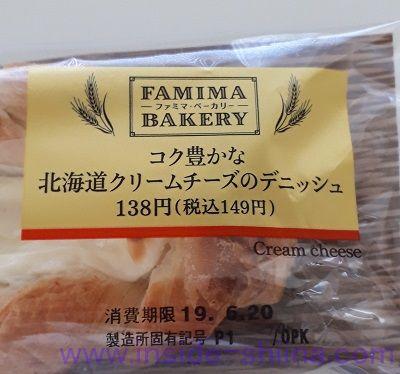 コク豊かな北海道クリームチーズのデニッシュ(ファミマ)アップ