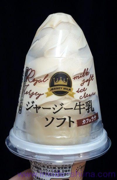 OHAYO ジャージー牛乳ソフトカフェラテ